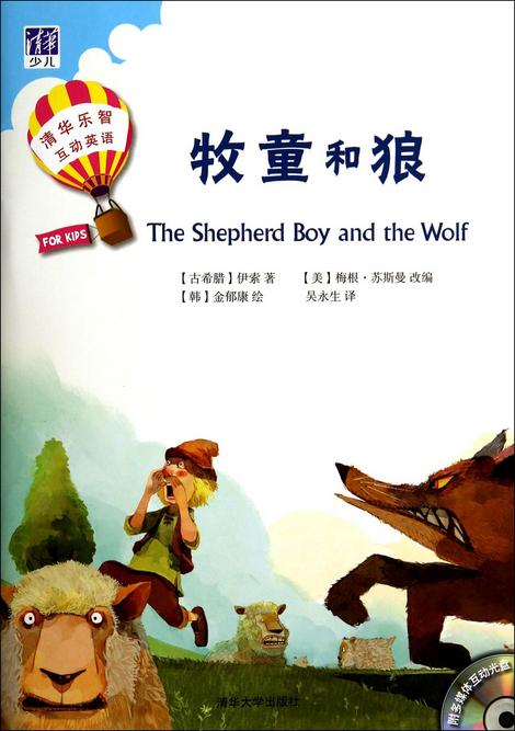 《牧童和狼》读后感