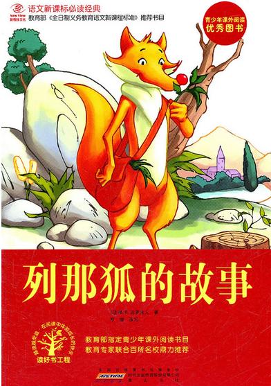 《列那狐的故事》读书笔记